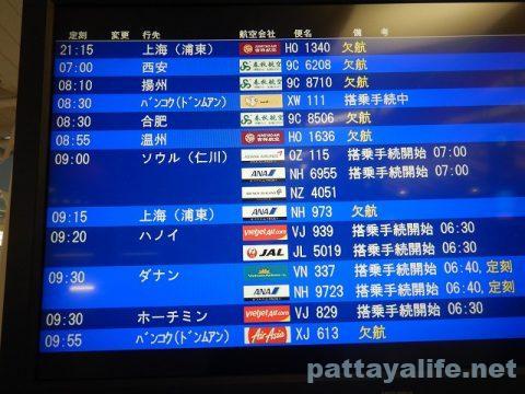 関空からドンムアン空港タイ入国最新事情 (2)