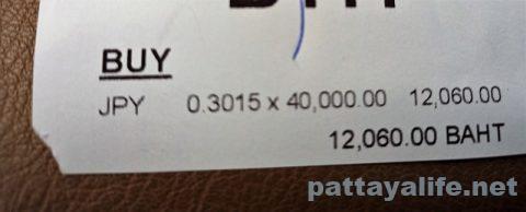 バンコクとパタヤの両替レート (3)