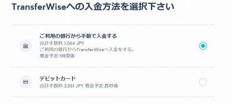 トランスファーワイズスクリーンショット (4)