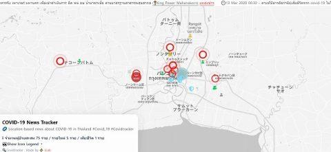 タイ感染オンラインマップ COVID-19 News Tracker (1)