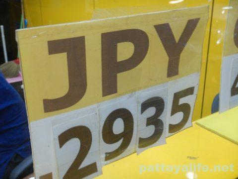 バンコクとパタヤの両替レート (8)