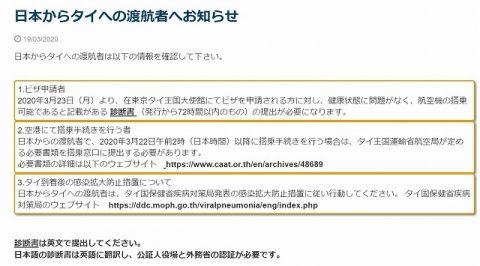 日本タイ大使館スクリーンショット (1)