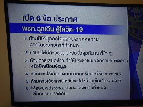 タイ非常事態宣言