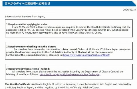 日本タイ大使館スクリーンショット (2)