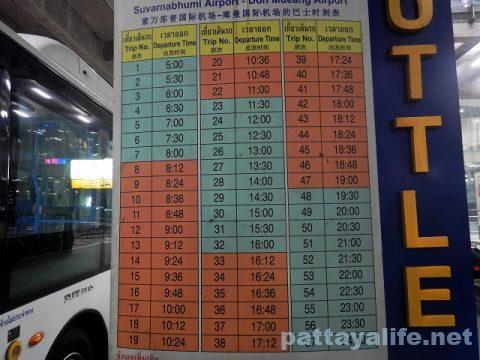 スワンナプームドンムアン空港シャトルバス (4)