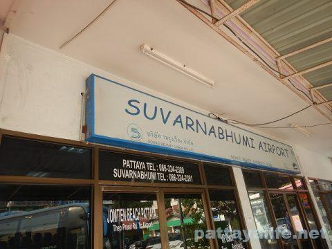 パタヤスワンナプームエアポートバス (3)