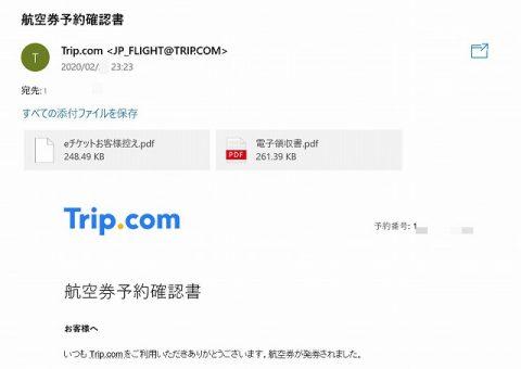 トリップドットコム航空券購入 (8)