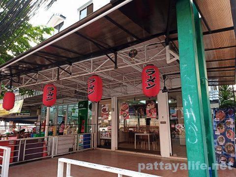 侍ラーメンパタヤ Samurai Ramen Pattaya (10)