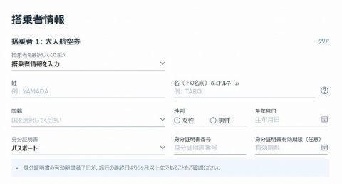 トリップドットコム航空券購入 (2)