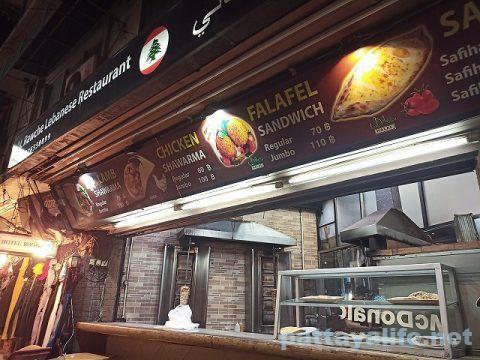 ナナ近くのレバノン料理屋のラムシャワルマ (1)