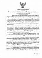 チョンブリアルコール販売禁止令スクリーンショット (1)