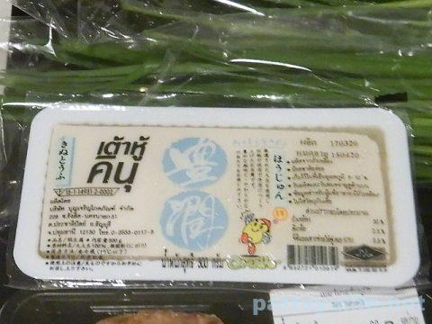 タイの豆腐