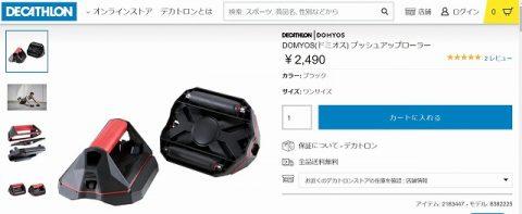 デカトロン日本通販