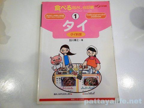 食べる指さし会話帳タイ料理