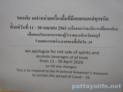 セブンイレブンアルコール販売禁止