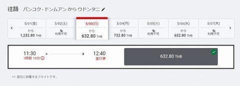エアアジア国内線運行再開スクリーンショット (3)