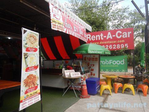 buy eat zone 餃子 (3)