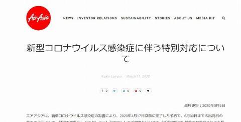 エアアジアクレジットアカウント延長スクリーンショット (2)