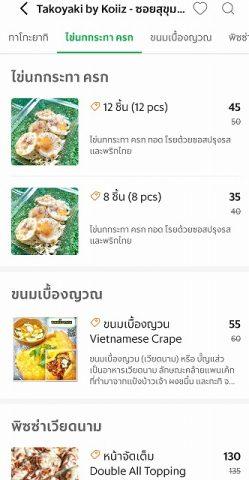 パタヤダークサイドのたこ焼きとベトナムクレープ (9)