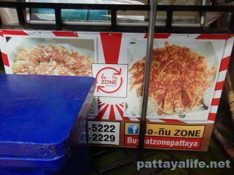 buy eat zone 餃子 (2)
