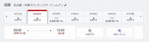 タイ行き運行再開スクリーンショット (9)