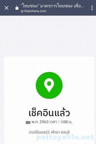 タイチャナ Thai Chana (5)