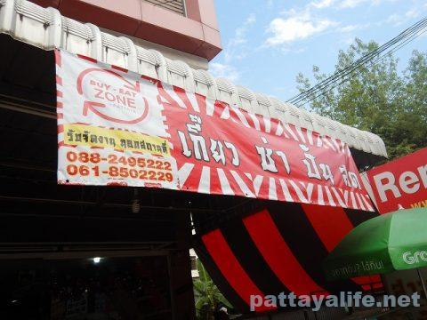 buy eat zone 餃子 (1)
