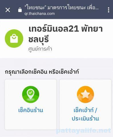 タイチャナ Thai Chana (2)