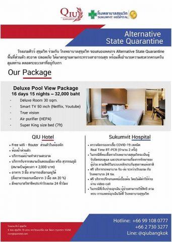 State Quarantine ホテル (2)