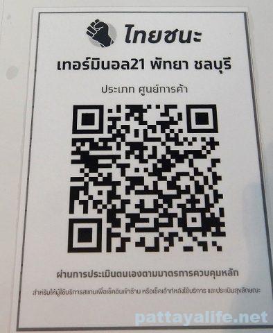 ターミナル21パタヤタイチャナ Thai Chana (4)