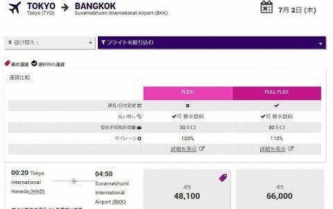 日本発バンコク行きフライト再開情報スクリーンショット (5)