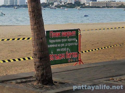 パタヤビーチ立ち入り禁止看板