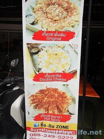 buy eat zone 餃子 (11)