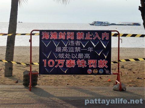 パタヤビーチ閉鎖立ち入り禁止 (1)