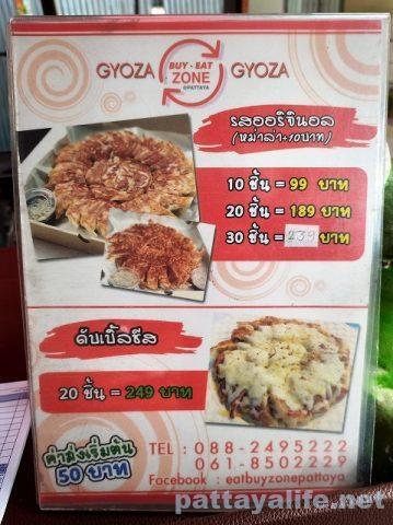 buy eat zone 餃子 (10)