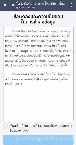 タイチャナ Thai Chana (3)