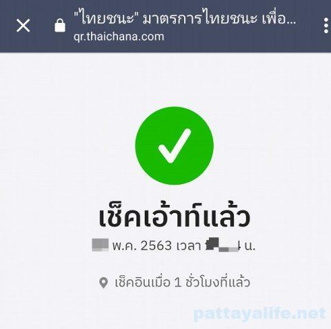 タイチャナ Thai Chana (6)