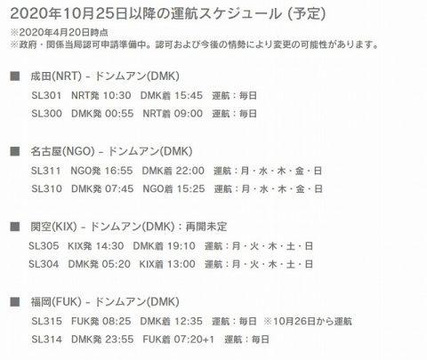 日本発バンコク行きフライト再開情報スクリーンショット (1)