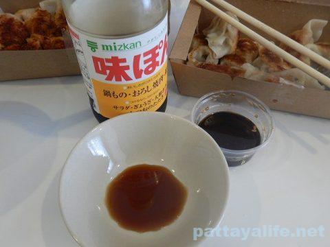 buy eat zone 餃子 (8)
