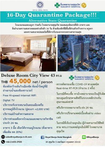 State Quarantine ホテル (3)
