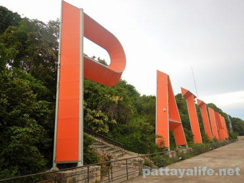 パタヤサイン Pattaya City Sign (1)
