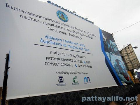 パタヤ市モノレール計画看板