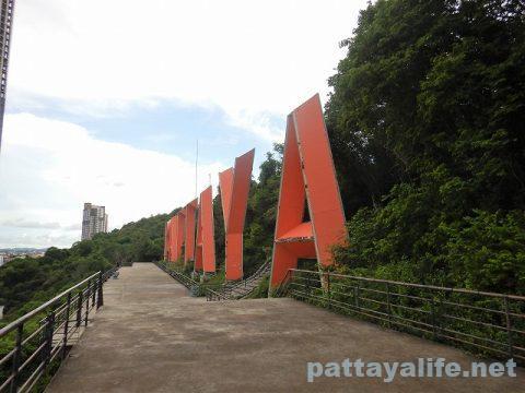 パタヤサイン Pattaya City Sign (3)