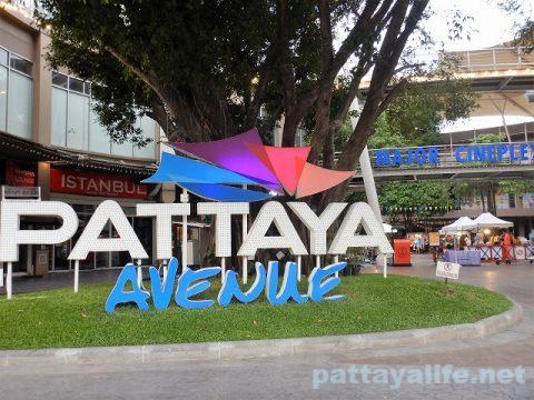 パタヤアベニュー the avenue pattaya 2020 (1)