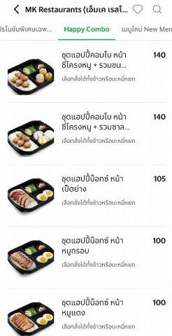 MKレストランのバミーヨックペットヤーン (6)