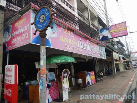 パタヤタイのベトナム料理レストラン (1)