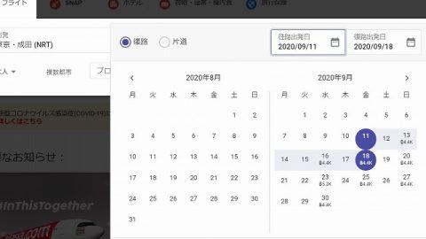 エアアジア運行再開予定スクリーンショット (1)