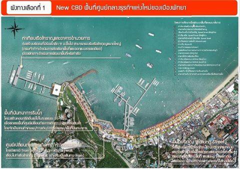 パタヤバリハイ埠頭再開発計画 (2)