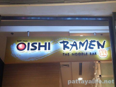 Oishi Ramen オイシラーメン (1)