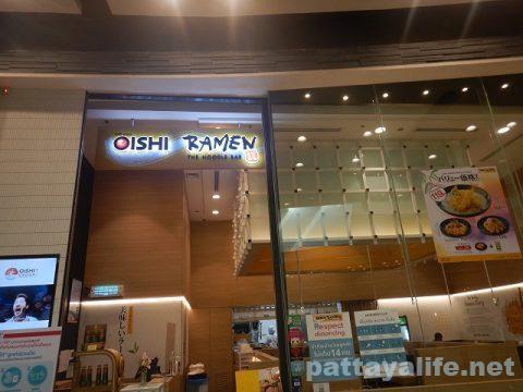 Oishi Ramen オイシラーメン (2)